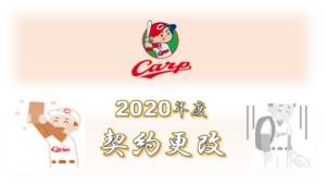 契約更改2020年度のヘッダー画像