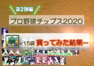 プロ野球チップス2020<第2弾>のヘッダー画像
