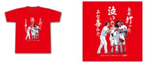 上本崇司サヨナラヒットTシャツのイメージ画像
