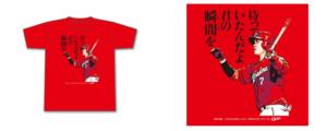 堂林翔太1121日ぶりのホームランTシャツのイメージ画像