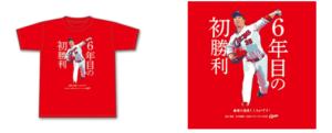 塹江敦哉プロ初勝利Tシャツのイメージ画像