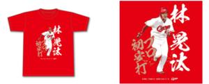 林晃汰プロ初ヒット記念Tシャツのイメージ画像