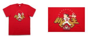 森下暢仁の新人王受賞記念Tシャツのイメージ画像