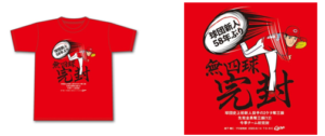 森下暢仁投手プロ初完封勝利記念Tシャツのイメージ画像