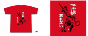 石原慶幸引退記念Tシャツ(裏)のイメージ画像