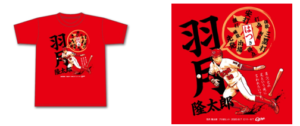 羽月隆太郎プロ初ヒットTシャツのイメージ画像