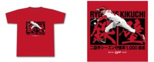 菊池涼介シーズン無失策守備率1.000達成記念Tシャツのイメージ画像
