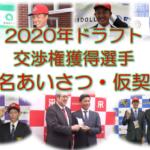 "<span class=""title"">【カープ】2020年ドラフト指名選手情報|指名あいさつ・仮契約</span>"