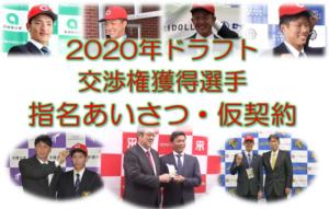 ドラフト 2020 カープ