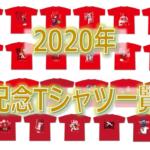 "<span class=""title"">【カープ】記念Tシャツ<全22枚>まとめ|2020年ver.</span>"