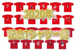 2020年記念Tシャツ一覧のヘッダー画像
