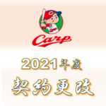 "<span class=""title"">【カープ】契約更改まとめ2021年度