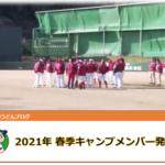 "<span class=""title"">【カープ】2021年春季キャンプメンバー発表|2020年との比較</span>"