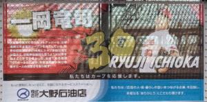 一岡竜司パネル2021