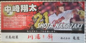 中﨑翔太パネル2021
