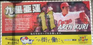 九里亜蓮パネル2021