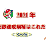 "<span class=""title"">【カープ】2021年シーズン達成見込み