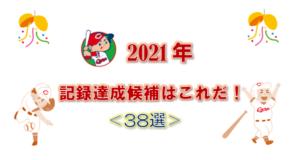記録達成候補一覧2021のヘッダー画像