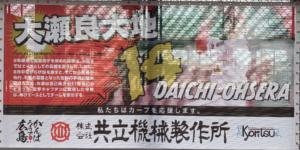大瀬良大地パネル2021