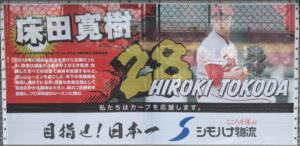 床田寛樹パネル2021