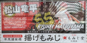 松山竜平パネル2021