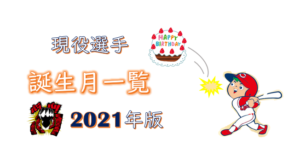 誕生月一覧2021年版のヘッダー画像