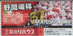野間峻祥パネル2021