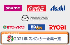 2021年スポンサー企業一覧のヘッダー画像