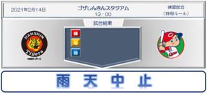 2021年2月14日阪神戦 雨天中止